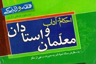 احکام و آداب معلمان و استادان مکتوب شد