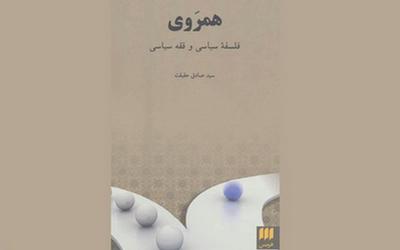 «همروی فلسفه سیاسی و فقه سیاسی» منتشر شد