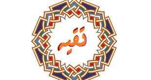 تقیۀ عالم امامی در دمشق با ادعای پیروی از مذهب فقهی شافعی
