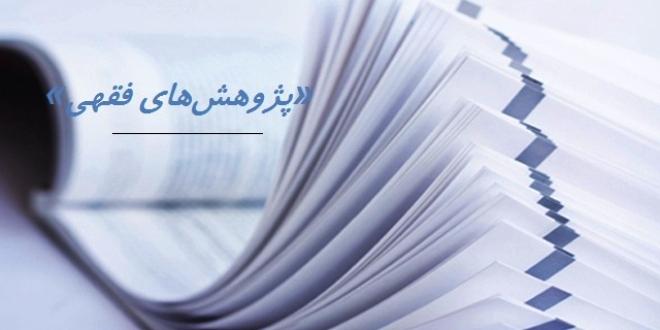 نگاهی به مقالات شماره جدید فصلنامه «پژوهشهای فقهی»