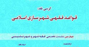 کرسی نقد قواعد فقهی شهرسازی اسلامی با ارائه احمد مبلغی