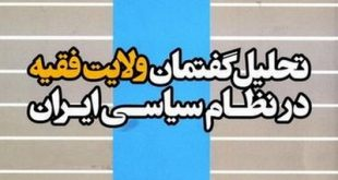 تحلیل گفتمان ولایتفقیه در نظام سیاسی ایران