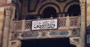 اوقاف مصر از برگزاری همایش بین المللی «فقه حکومت» خبر داد