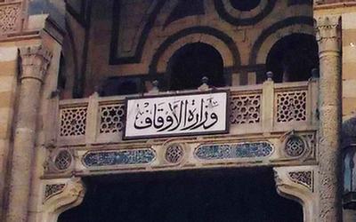 وزارت اوقاف مصر