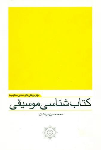 کتاب شناسی «موسیقی»