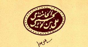 استفتائات جدید از آیتالله خامنهای در مهر و آبان ماه