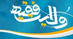 ولایت فقیه موافقتها و مخالفتها/ نقدی بر کتاب حکومت ولائی