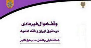 وقف اموال غیرمادی در حقوق ایران و فقه امامیه