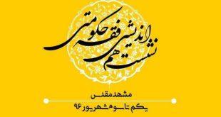 جزئیات سلسله «نشست هماندیشی فقه حکومتی» در مشهد