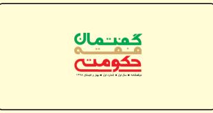 دوفصلنامه گفتمان فقه حکومتی