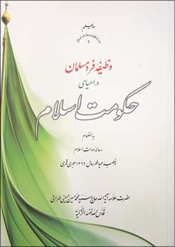 وظیفه فرد مسلمان در احیای حکومت اسلام از منظر علامه طهرانی