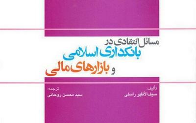مسائل انتقادی در بانکداری اسلامی و بازارهای مالی