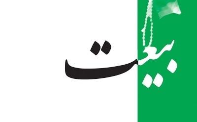 «بیعت و قدرت»؛ کاوشی درباره حق مشارکت مردم در امور سیاسی