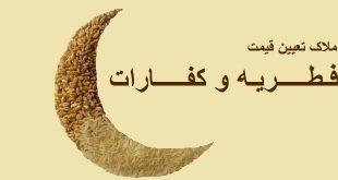 میزان پرداخت زکات فطره امسال اعلام شد + نظر ۹ مرجع تقلید