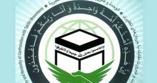 گردهمایی 320 عالم شیعه و سنی در سیامین کنفرانس وحدت اسلامی