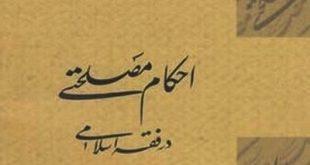 احکام مصلحتی در فقه اسلامی