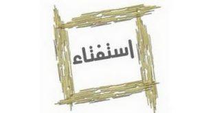 از «شیوه جبران خسارت در هنگام خجالت کشیدن» تا «تکلیف مستطیع در صورت عدم ثبت نام حج»