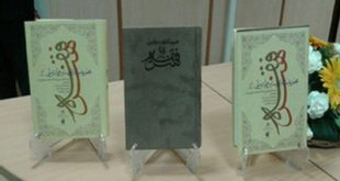 کتاب شناسی «مجموعه مقالات همایش ملی فقه هنر»