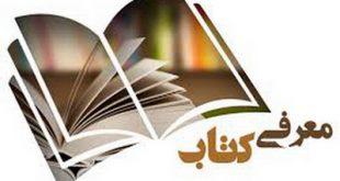 سه اثر جدید فقهی و اصولی از پژوهشگاه علوم و فرهنگ اسلامی