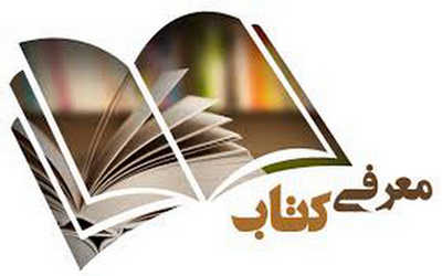 معرفی جدیدترین کتابهای بنیاد پژوهشهای اسلامی
