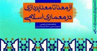 از معنا تا معناپردازی در «معماری اسلامی»