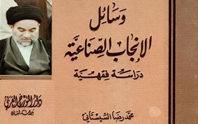 بررسی فقهی ابزارهای باروری مصنوعی، توسط سید محمدرضا سیستانی