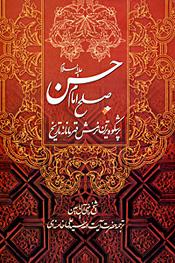 صلح امام حسن(ع) پرشکوهترین نرمش قهرمانانه تاریخ