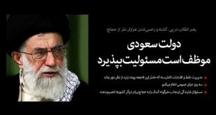 پیام مهم رهبر انقلاب در پی فاجعه مرگبار سرزمین منا