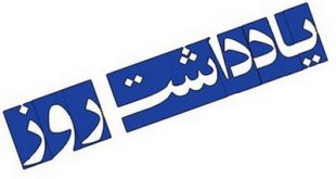 ابتذال هدف/ محمد جواد استادی