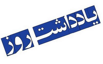 نگاهی انتقادی بر دوگانه «حکومت اسلامی» و «جمهوری اسلامی»/ عباسعلی مشکانی سبزواری