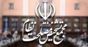 مجمع تشخیص مصلحت نظام؛ نهادی انقلابی یا ساختاری در راستای عرفی سازی دین؟!