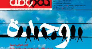 «چرا وحدت اسلامی مهم است؟» در ماهنامه حلقه وصل