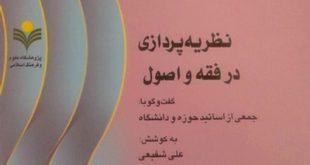 به بهانه انتشار کتاب «نظریه پردازی در فقه و اصول»/ علی شفیعی