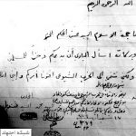 تصویری از فتوای تاریخی آیتالله حکیم بر علیه حزب کمونیست در عراق