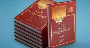انتشار مجلد اول و دوم کتاب «فقه نظام اقتصادی اسلام»