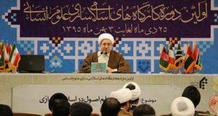 نقش «فقه و اصول» در تبیین جایگاه علوم انسانی اسلامی