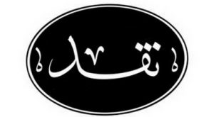 نقدی بر مقالهی «مبانی تئوریکِ داعش در فقهِ سنتی»