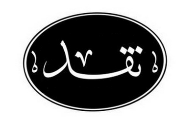 جهل مقدس یا وادادگی نامقدس/ حسین هاشمی شاهرودی