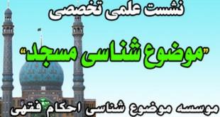 موضوع شناسی مسجد