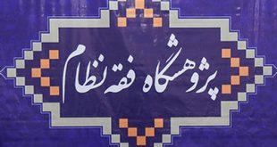 فراخوان برگزاری دور جدید کرسیهای ترویجی فقه نظام