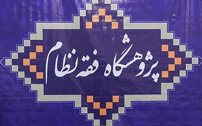 پژوهشگاه فقه نظام، الگوی مطلوب بانکداری اسلامی را طراحی میکند