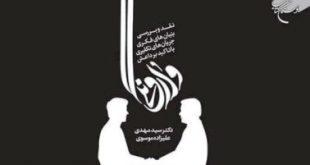 وارونگی؛ نقد و بررسی بنیانهای فکری جریانهای تکفیری با تاکید بر داعش