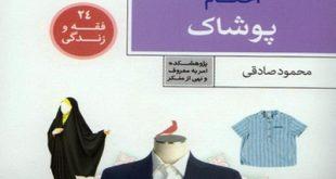 «احکام پوشاک»؛ هر آنچه که باید بدانید و عمل کنید