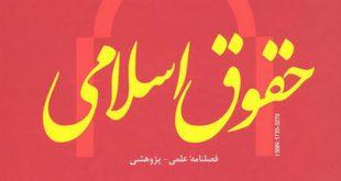 چهل و هشتمین فصلنامه «حقوق اسلامی» منتشر شد