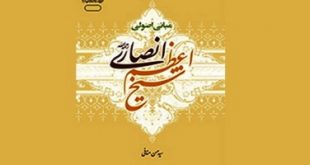 مبانی اصولی شیخ اعظم انصاری(ره) در یک کتاب
