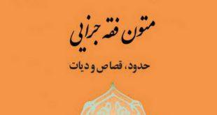 «متون فقه جزایی؛ حدود، قصاص و دیات» منتشر شد