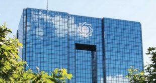 موافقت شورای فقهی بانک مرکزی با انتشار اوراق ودیعه بانک و بیمه
