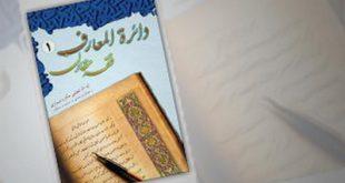 رهیافتهایی بر کتاب «دايرة المعارف فقه مقارن»