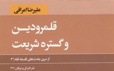کتاب «قلمرو دین و گستره شریعت» روانه بازار نشر شد