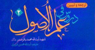 ترجمه و تبیین «دروس فی علم الاصول 2» به قلم محسن غرویان